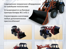 Погрузчик фронтальный ПКУ-0,8 Сменное оборудование для строительной, коммунальной и сельскохозяйственной техники.: